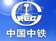 中铁五局(集团)有限公司