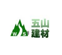 深圳市五山新材料股份有限公司