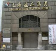 上海建工2