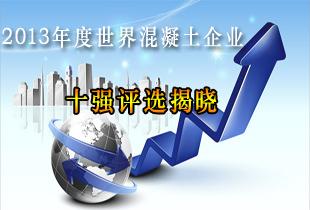 2013年度世界混凝土企业十强评选揭晓