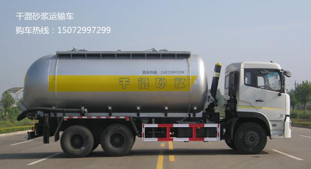 【供】20立方干混砂浆运输车