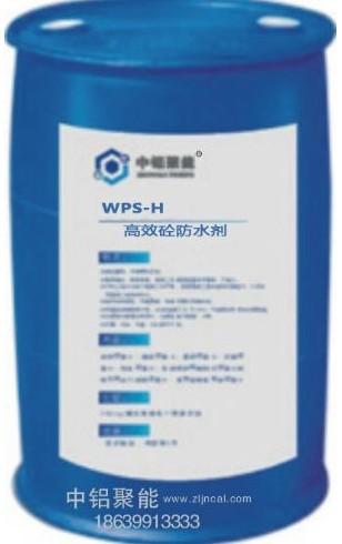 【供】WPS-H 高效砼防水剂