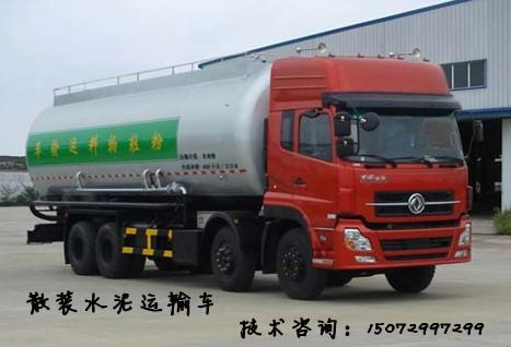 【供】散装水泥运输车