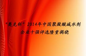 """""""奥克杯""""2014年中国聚羧酸减水剂企业十强评选隆重揭晓"""