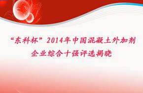 """""""东科杯""""2014年中国混凝土外加剂企业综合十强评选揭晓"""
