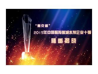 """""""奥克杯""""2015年中国聚羧酸减水剂企业十强评选隆重揭晓"""
