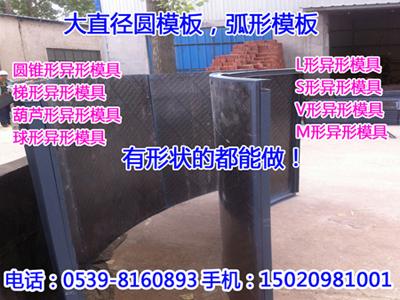 【供】异型钢模混凝土定型模板