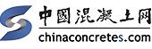 中國混凝土網