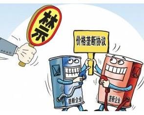 """湖南永州""""混凝土协会""""涉嫌利用搞联营垄断价格获取暴利"""