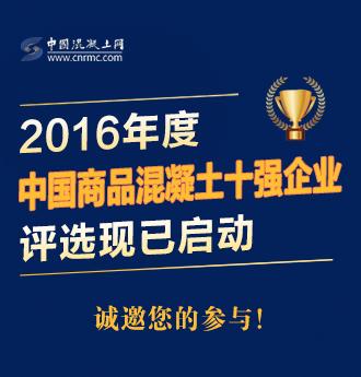 2016年度中国商品混凝土十强企业评选活动正式启动啦!