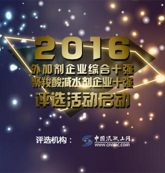 2016年度外加剂企业综合十强,聚羧酸企业十强评选活动正式启动!