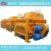 【供】JS2000双卧轴强制式混凝土搅拌机