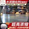 【供】JR-1粉剂固化剂混凝土密封固化剂