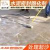 【供】水泥密封固化剂