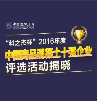 """""""科之杰杯""""2016年度中国商品混凝土企业十强评选隆重揭晓"""