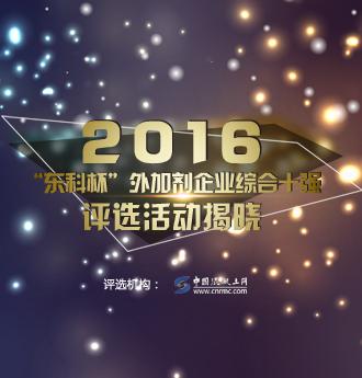 """""""东科杯""""2016年中国混凝土外加剂企业综合十强评选揭晓"""
