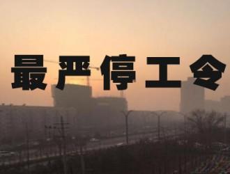 """[砼网快讯]""""最严停工令""""真的来了!北京停4个月,天津停半年!"""