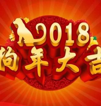 中国混凝土网(2018年)春节放假通知