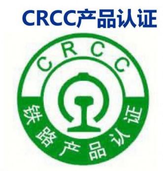 [砼网统计]最新版铁道部CRCC认证减水剂企业名录(截止2018.3.5)