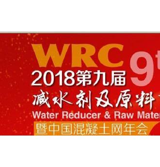[砼网快讯]2018年第九届减水剂及原料市场峰会暨中国混凝土网年会火热报名中!
