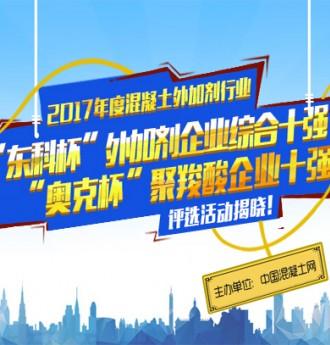 """""""奥克杯""""2017年度中国聚羧酸减水剂企业十强评选隆重揭晓"""