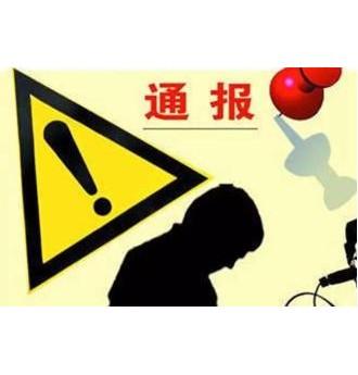 [砼网快讯]曝光:几十家商混企业违规被通报(附名单)