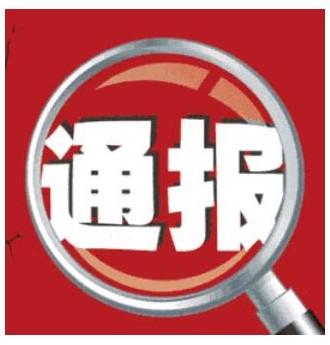 [砼网快讯]一大批水泥及混凝土企业被通报 金隅冀东海螺均上榜