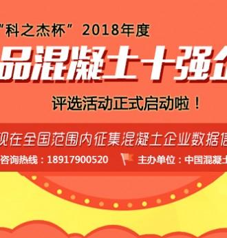"""""""科之杰杯""""2018年度中国商品混凝土十强企业评选活动正式启动啦!"""