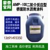 【供】北京AMP-100二阶反应型沥青桥面防水涂料