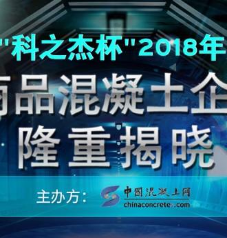 """""""科之杰杯""""2018年度中国商品混凝土企业十强评选隆重揭晓"""