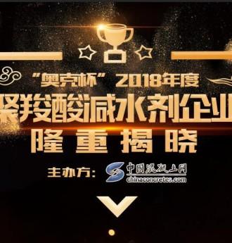 """""""奥克杯""""2018年度中国聚羧酸减水剂企业十强评选隆重揭晓"""