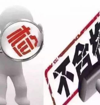 [砼网快讯]华润等7家混凝土企业被检出混凝土产品不合格!