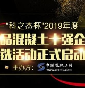 """""""科之杰杯""""2019年度中国商品混凝土十强企业评选活动正式启动啦!"""