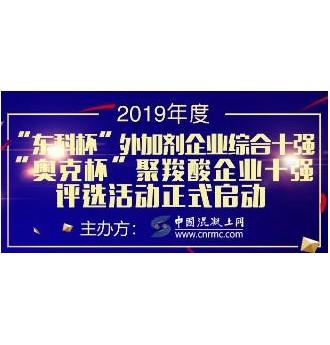 """""""东科杯""""2019年度外加剂企业综合十强,""""奥克杯""""聚羧酸企业十强评选活动正式启动!"""