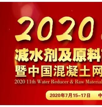 [砼网快讯]等您来!2020年(第十一届)减水剂市场峰会暨中国混凝土网年会火热报名中!