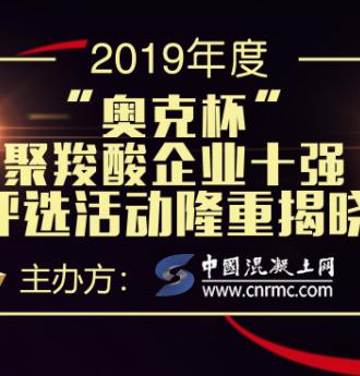 """""""奥克杯""""2019年度中国聚羧酸减水剂企业十强评选隆重揭晓"""