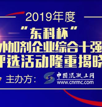"""""""东科杯""""2019年度中国混凝土外加剂企业综合十强评选揭晓"""