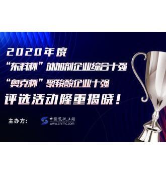 """""""东科杯""""2020年度中国混凝土外加剂企业综合十强评选揭晓"""