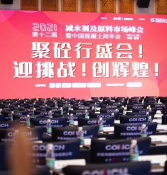 [砼网快讯]第十二届减水剂及原料市场峰会——暨中国混凝土网年会完美落幕